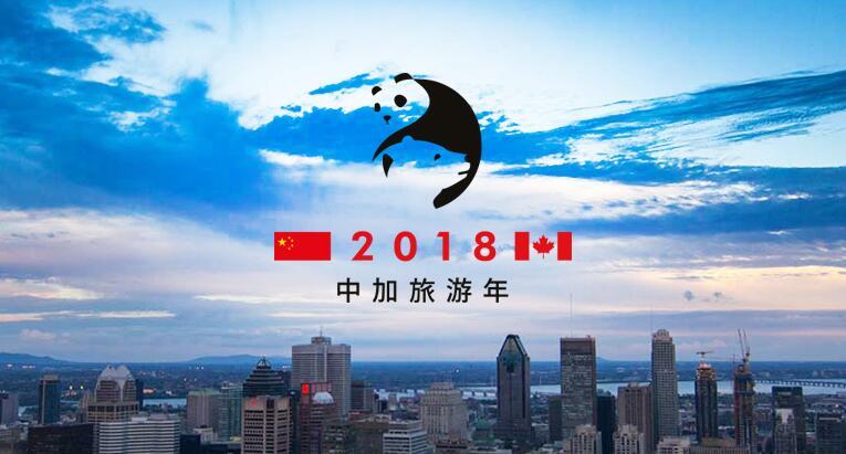南宁平面设计培训学校 2018年中加旅游年主题logo